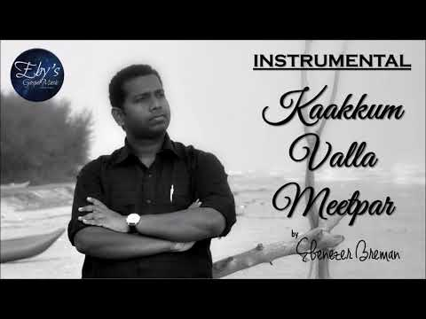 Kaakkum Valla Meetpar | PIANO INSTRUMENTAL | Ebenezer Breman | Christian Gospel Music | Sri Lanka