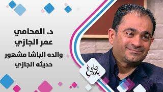 د. المحامي عمر الجازي - والده الباشا مشهور حديثه الجازي - حلوة يا دنيا