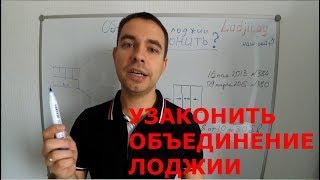 видео Как объединить балкон или лоджию с комнатой