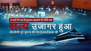 Hindi Christian Video | 28 मई के झाओयुआन मामले के पीछे का सत्य उजागर हुआ | The Plot Behind the CCP's Framing the Church of Almighty God