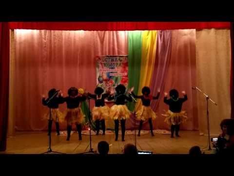танец Чунга-чанга Череповской СДК