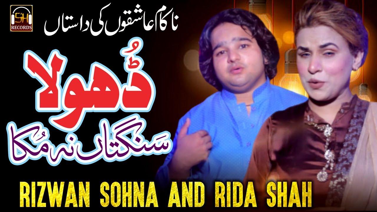 Dhola Sangtan Na Muka-Rizwan Sohna Ft Rida Shah-New Saraiki Song 2020 HD-SH Records HD