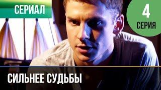 ▶️ Сильнее судьбы 4 серия | Сериал / 2013 / Мелодрама