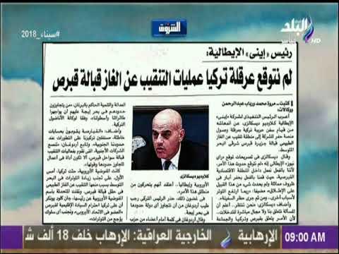 رئيس إينى الإيطالية : «لم نتوقع عرقلة تركيا عمليات التنقيب عن الغاز قبالة قبرص» | صباح البلد