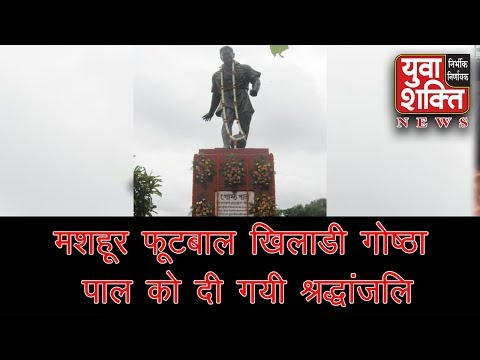 Tribute Given to Famous Football player Gostha Pal | Yuva Shakti