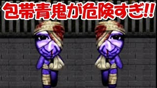 【青鬼3】包帯青鬼の恐怖!!鬼畜すぎる難問の連続!!#2