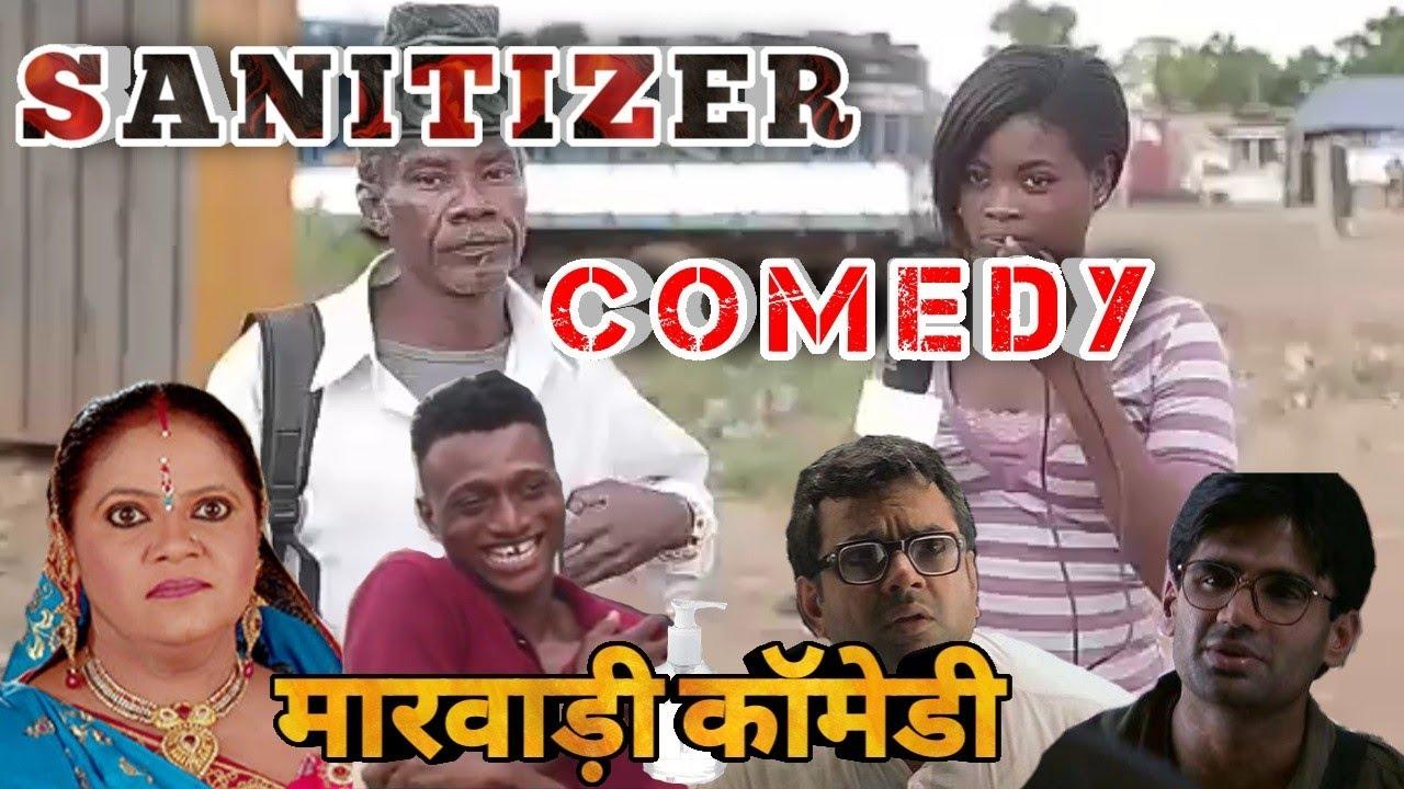 Sanitizer : A marwadi Comedy | सेनिटाइजर : मारवाड़ी कॉमेडी | HK Himanshu Kansara