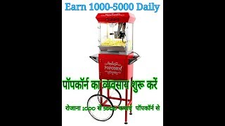 POPCORN MACHINE Gas and Electric operated,  juice Shake counter cafe cold coffee juice machine