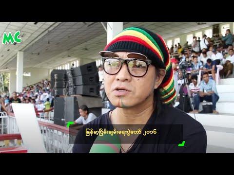 ျမန္မာ့ၿငိမ္းခ်မ္းေရးပြဲေတာ္ ၂၀၁၆ - Myanmar Peace Festival Yangon