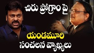 Yandamuri Veerendranadh Shocking Comments on Chiranjeevi Meelo Evaru Koteswarudu | Movie Time Cinema