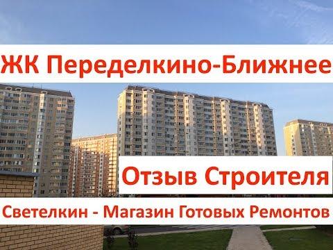Новостройка: ЖК Переделкино П44 Абсолют, отзыв строителя, обзор. Светелкин- готовый ремонт квартир