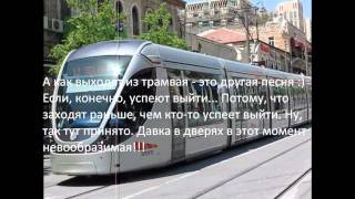 Трамвай в Иерусалиме(Трамвай в Иерусалиме - долгожданный транспорт из Франции. Сколько денег было отмыто при строительстве!..., 2012-04-28T19:57:33.000Z)