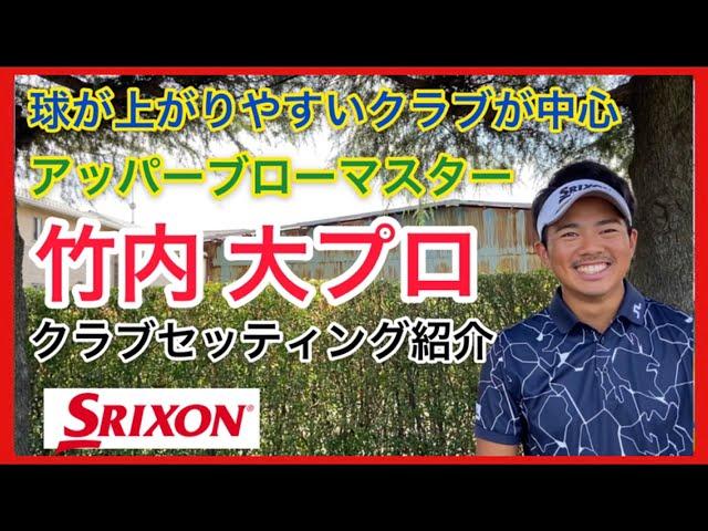 直撃!『竹内 大プロ』クラブセッティング紹介!【SRIXON】