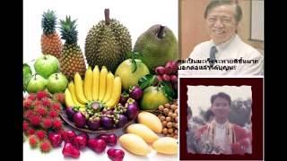 แพทย์จีนแนะกินผลไม้เอาชนะมะเร็งได้ผล80%