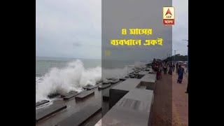 Loud bang in Digha, question raises on the reason of the sound