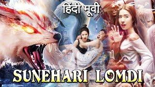 🔥Sunehri Lomdi Hindi | सुनहरी लोमड़ी फुल मूवी | New release Movie 2021 Thumb