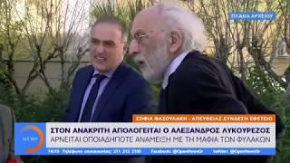 Στον ανακριτή απολογείται o Αλέξανδρος Λυκουρέζος - Μεσημεριανό Δελτίο 22/4/2019 | OPEN TV
