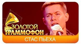 Стас Пьеха  - Она не твоя (Live, 2015)