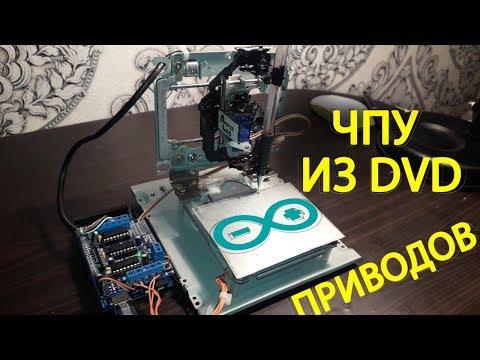 ЧПУ станок из CD / DVD приводов на Arduino своими руками