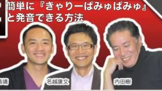 『きゃりーぱみゅぱみゅ』は発音し難い日本語ですが、ドラえもんが四次...