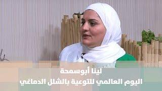 لينا أبوسمحة - اليوم العالمي للتوعية بالشلل الدماغي