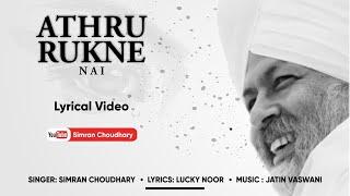 Athru Rukne Nai ( In the memory of Satguru Baba Hardev Singh Ji ) - Simran Choudhary Ft. Lucky Noor