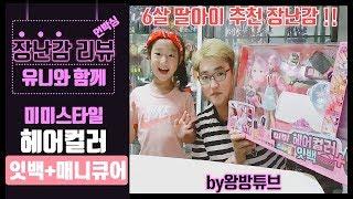 [왕방튜브] 6살 딸 아이 장난감 추천!!미미월드 미미…