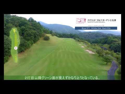 androne sample アイランドゴルフガーデン上石津 1番ホール