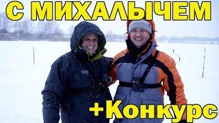 Зимняя рыбалка с Михалычем! Хот дог на мангале +Конкурс
