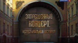 """Документальный фильм """"Запрещенный концерт"""" (Россия, 2006 г.)"""