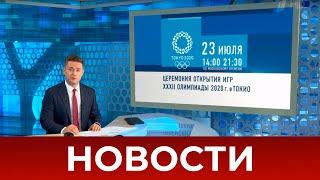 Выпуск новостей в 07:00 от 22.07.2021