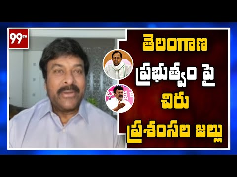 మంత్రి తలసాని శ్రీనివాస్ యాదవ్ గారికి నా అభినందనలు l Chiranjeevi l 99 TV Telugu