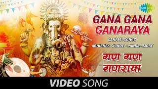 Gana Gana Ganaraya - Ganpati Songs - Abhishek Shinde - Pankaj More - Bhaktigeete - Marathi Songs