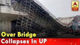 Under-Construction Over Bridge Collapses In Uttar Pradesh's Basti | ABP News