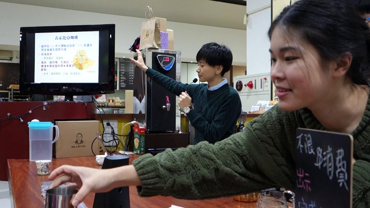 201711月咖啡先生林口店咖啡分享會~卓老師 2 - YouTube