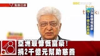 亞洲最慷慨富豪 捐2千億元幫助慈善《8點換日線》2019.03.19