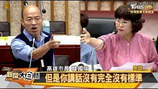 韓國瑜質詢罵綠七連霸議員「雙重標準 是非不分」新聞大白話 20190603