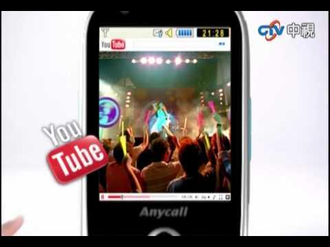 廣告 台灣大哥大 Samsung M5650 2010 04