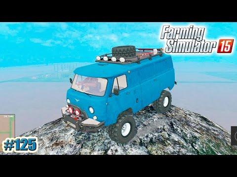Farming Simulator 15 моды: УАЗ (UAZ 452 OFFROAD) (125 серия)