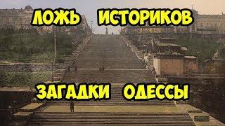 Ложь историков. Загадки Одессы.