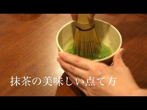 美味しい抹茶の点て方 日本茶インストラクター監修【掛川お茶の老舗 丸山製茶】