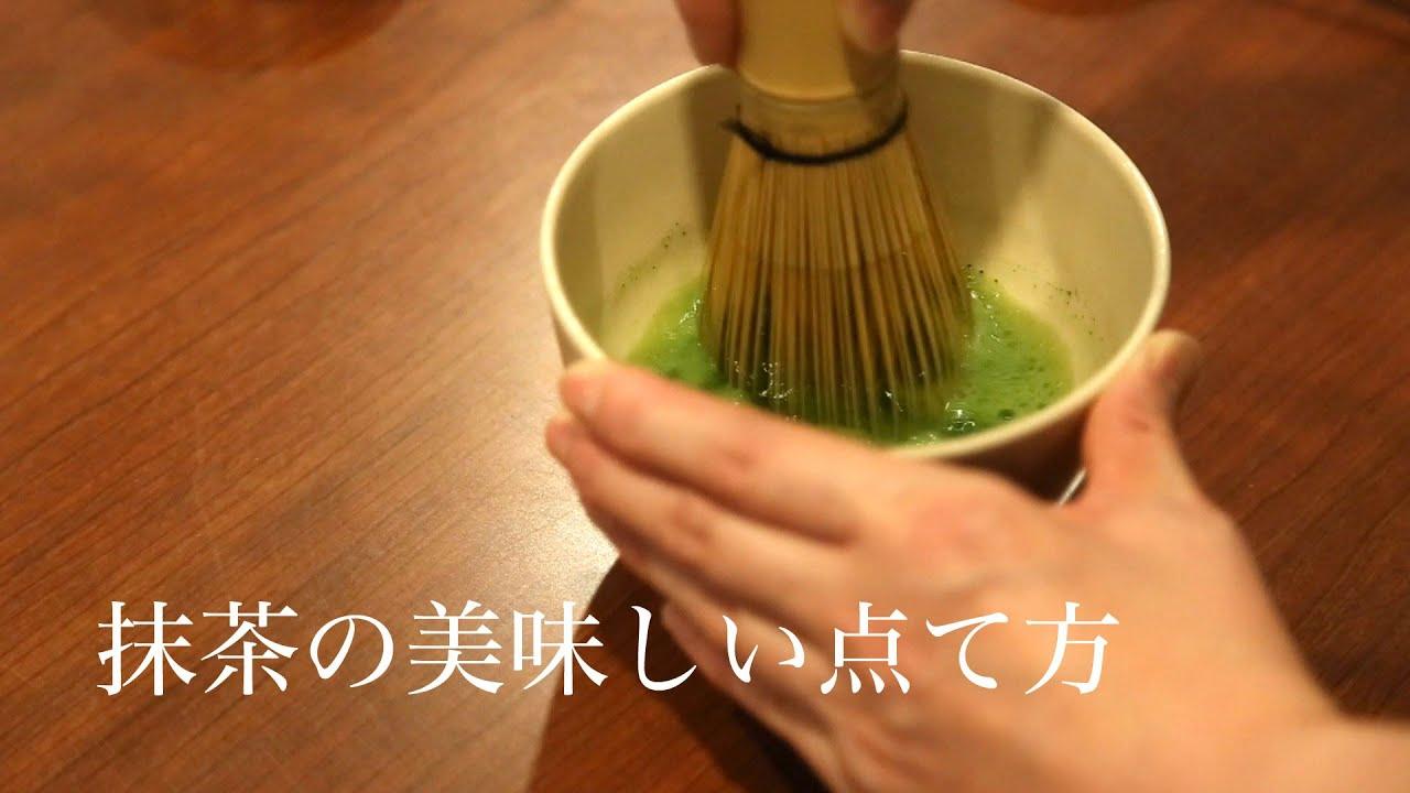 美味しい抹茶の點て方 日本茶インストラクター監修【掛川お茶 ...