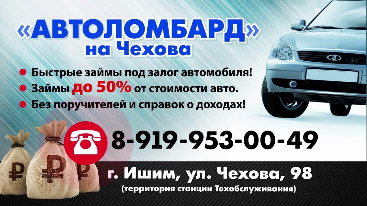Чехов автоломбард автосалоны москвы грузовые подержанные авто