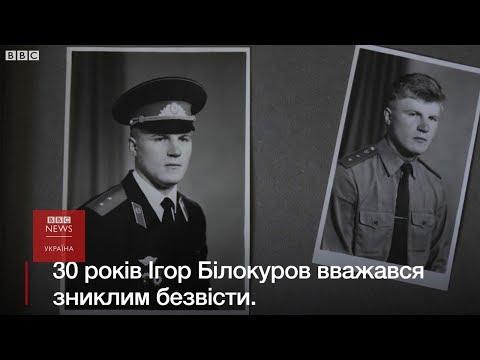 Українець зник безвісти