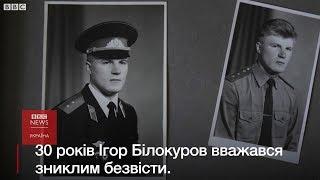 Українець зник безвісти 30 років тому - і знайшовся в Афганістані?