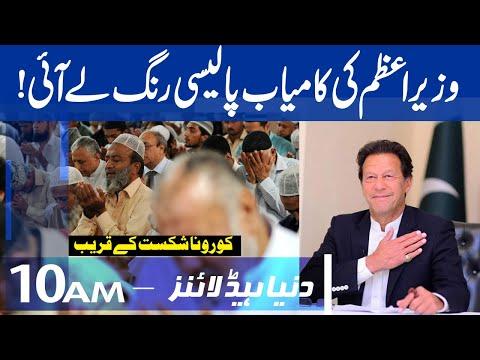 Good News For Nation - Dunya News Headlines