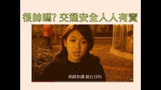 """〔瑄瑄抱怨系列 3〕""""男生騎快車"""" 別開快交通安全人人有責"""