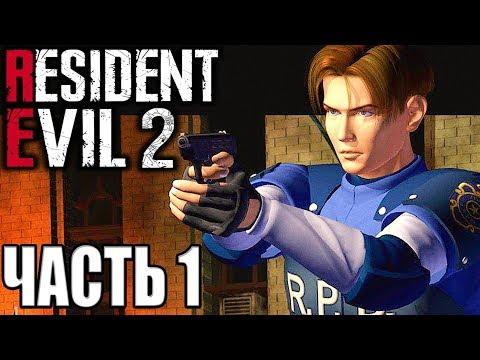 Resident Evil 2 ► Прохождение #1 ► КЛАССИЧЕСКИЙ РЕЗИДЕНТ