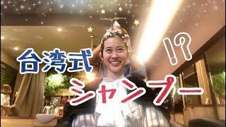 《Mireiと歩く台湾シリーズ・みれ台!》座ったまま?台湾式シャンプー!