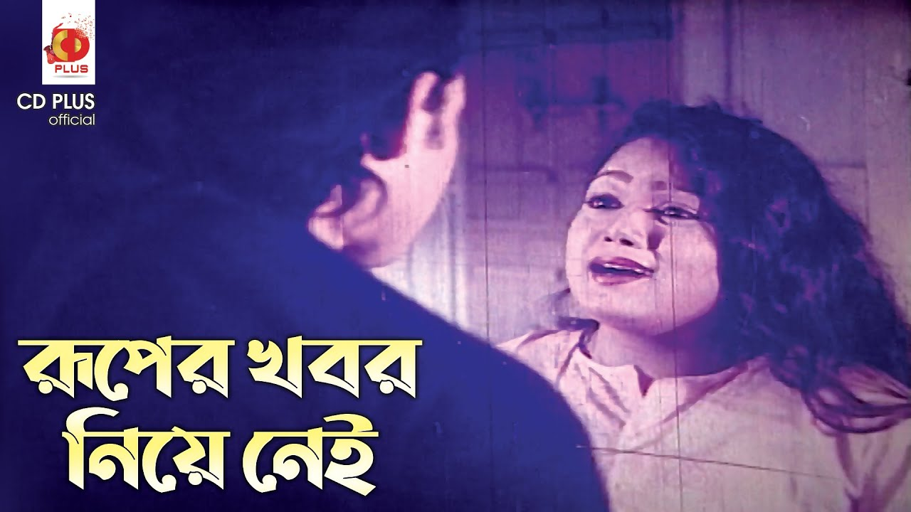 Download রূপের খবর নিয়ে নেই | Prem Juddho - প্রেম যুদ্ধ | Salman Shah, Lima | Bangla Movie Clip